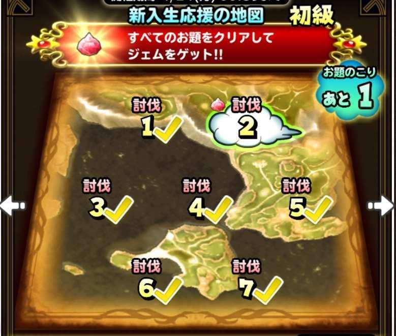 新入生応援の地図(初級)の画像