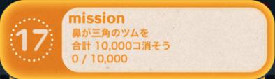 ツムツムビンゴ19枚目のミッション17
