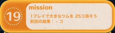 ツムツムビンゴ19枚目のミッション19