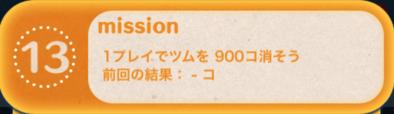 ツムツムビンゴ19枚目のミッション13