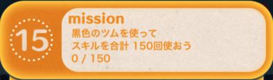 ツムツムビンゴ19枚目のミッション15