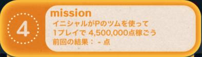 ツムツムビンゴ19枚目のミッション4