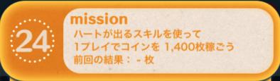 ツムツムビンゴ19枚目のミッション24