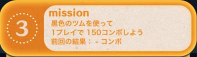 ツムツムビンゴ19枚目のミッション3