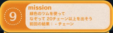 ツムツムビンゴ19枚目のミッション9