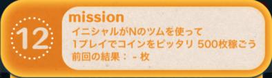 ツムツムビンゴ19枚目のミッション12