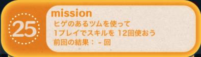 ツムツムビンゴ19枚目のミッション25