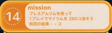 ツムツムビンゴ19枚目のミッション14