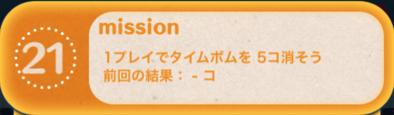 ツムツムビンゴ19枚目のミッション21