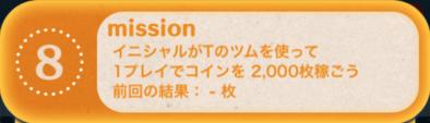 ツムツムビンゴ19枚目のミッション8