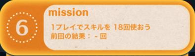 ツムツムビンゴ19枚目のミッション6