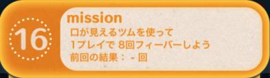 ツムツムビンゴ19枚目のミッション16
