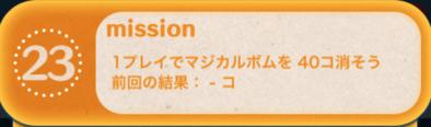 ツムツムビンゴ19枚目のミッション23