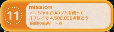 ツムツムビンゴ19枚目のミッション11