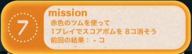 ツムツムビンゴ19枚目のミッション7
