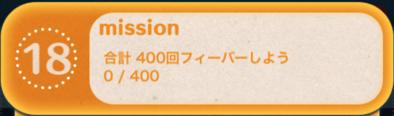 ツムツムビンゴ19枚目のミッション18