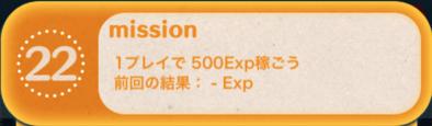 ツムツムビンゴ19枚目のミッション22