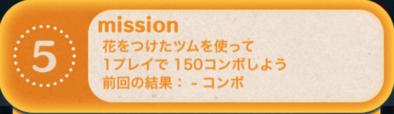 ツムツムビンゴ19枚目のミッション5