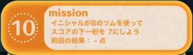 ツムツムビンゴ19枚目のミッション10