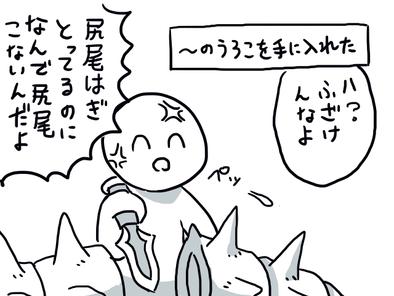 【モンハンあるある】その7~物欲センサー〜【モンハンダブルクロス】