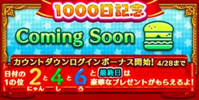 1000日記念のカウントダウンボーナス