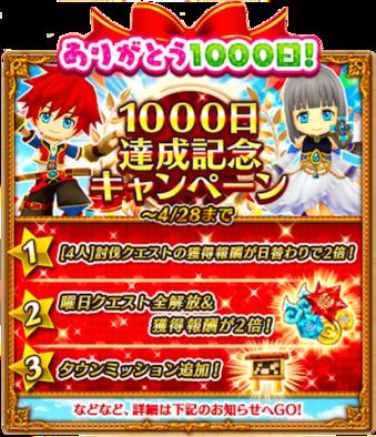 1000日達成記念キャンペーンの画像