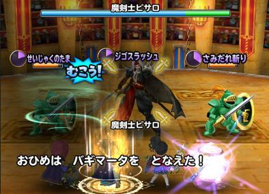 星の大武道会の魔剣士ピサロ戦