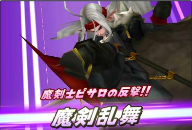 魔剣士ピサロの魔剣乱舞の新エフェクト