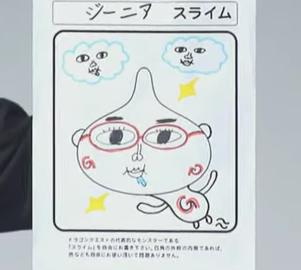 JOYさんのスライム画像