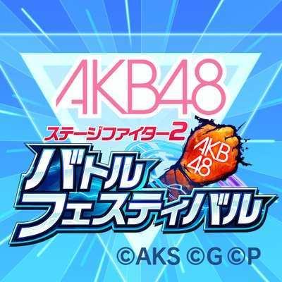 AKB48バトルフェスティバルの画像