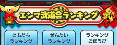 ぷにぷに攻撃ランキング
