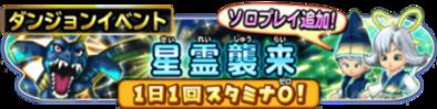 星霊襲来イベントの詳細
