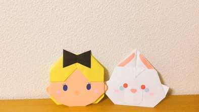 折り紙で折ったアリスと白うさぎの画像