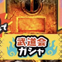 武道会ガシャのアイコン