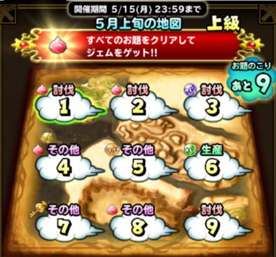 5月上旬の地図(上級)のアイコン