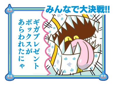 星ドラ漫画(52)