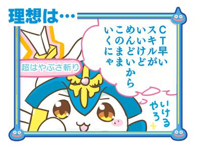 星ドラ漫画52-2