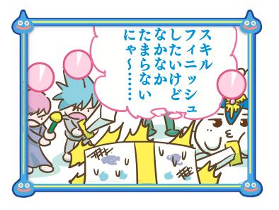 星ドラ漫画52-3
