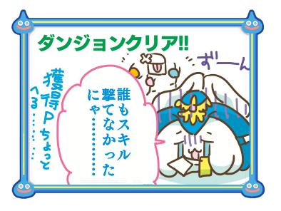 星ドラ漫画52-4