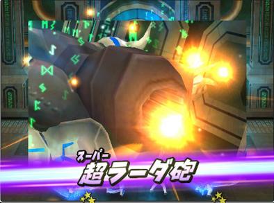 古代文明の超兵器の超ラーダ砲