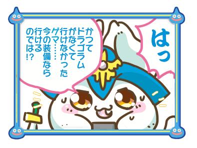 星ドラ漫画(53)