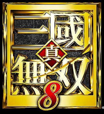 三國無双8ロゴの画像