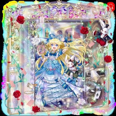 [鏡越しの幻世界]アリスの画像