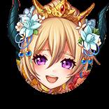 [新春の竜姫]アーシェラの画像