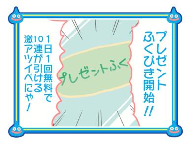 星ドラ漫画(54)