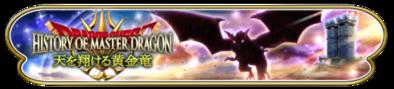 天を翔ける黄金竜イベントのバナー