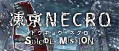 凍京NECRO<トウキョウ・ネクロ> SUICIDE MISSION