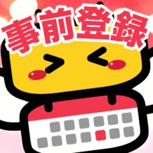 【事前登録】新作ゲームアプリ配信日カレンダー!