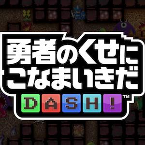 勇者のくせにこなまいきだDASH!の画像