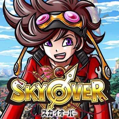 スカイオーバー(SKYOVER)の画像